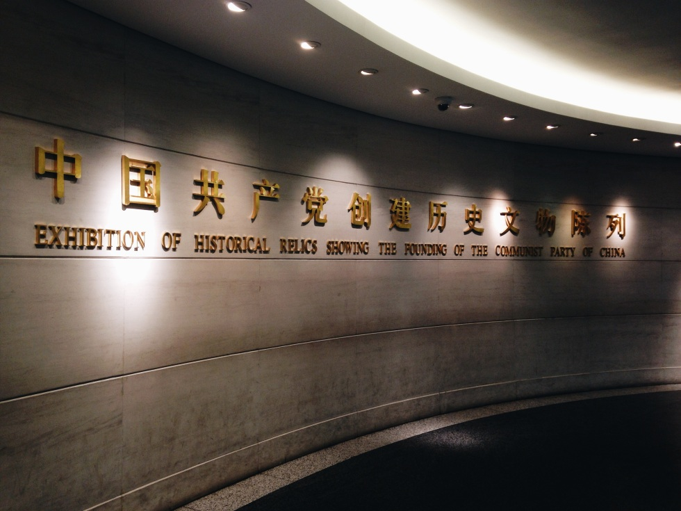 The Museum of the First National Congress of the Chinese Communist Party