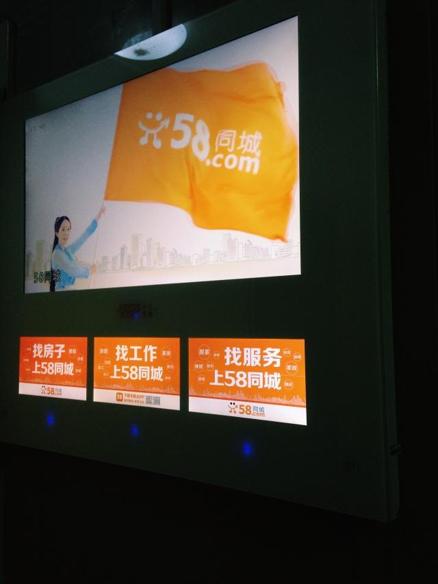 TV ads near elevator
