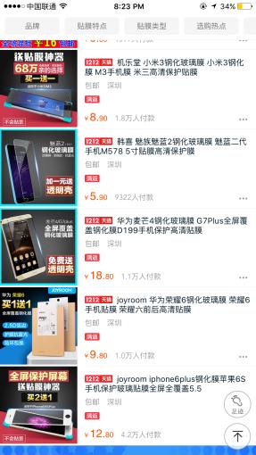 Phone screen protectors on Taobao
