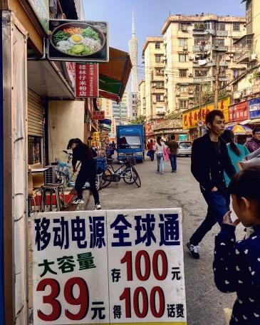 Kecun, Guangzhou, China