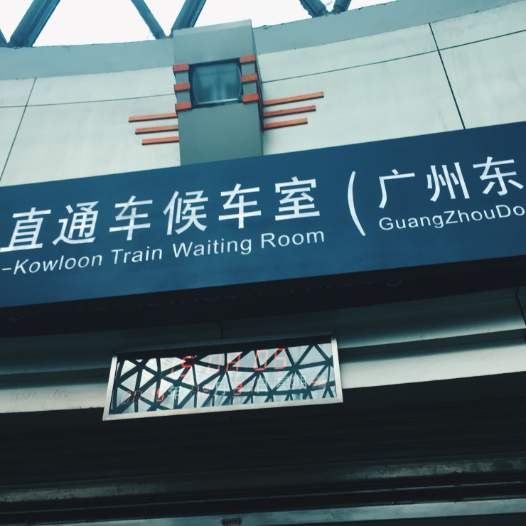Train from GZ to HK, New Year 2015
