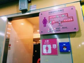 Bathroom real-time display in Taipei MRT