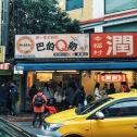 Milk tea in Gongguan, Taipei