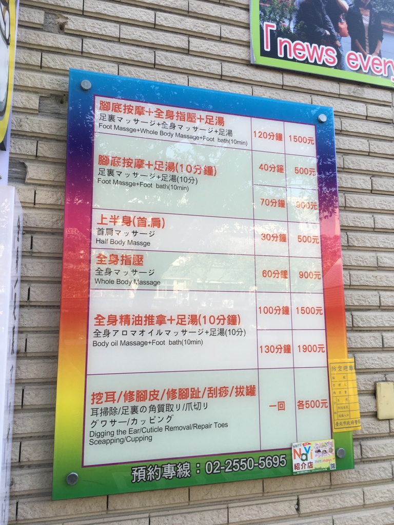 足知道 Japanese massage shop, Taipei