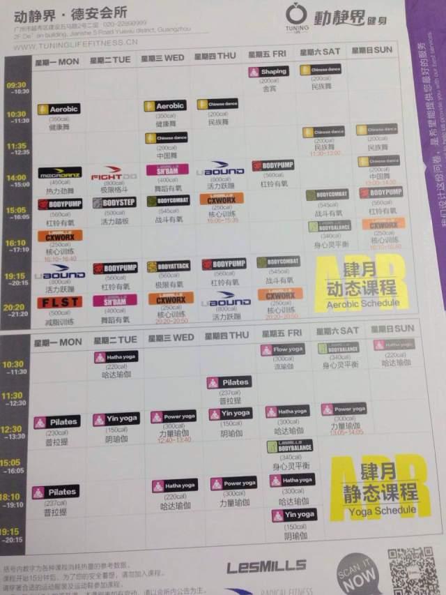 Tuning Life class schedule, Guangzhou