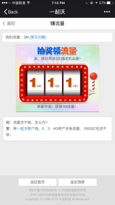 Lottery for data on WeChat