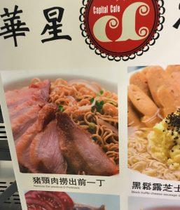 Chinglish at Capital Café in China Plaza