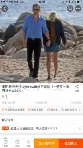 Taylor Swift relationship Taobao insurance