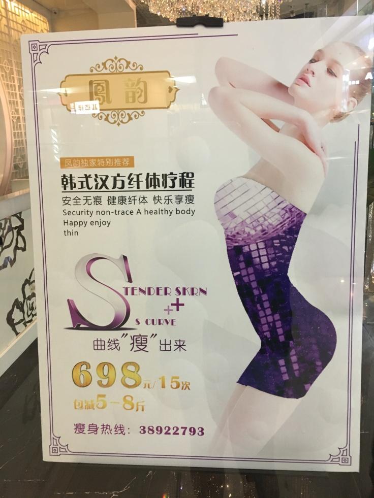 Chinglish at Grandview Mall in Tianhe, Guangzhou