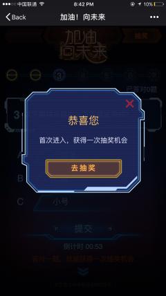 《加油向未来》 Chinese TV game show