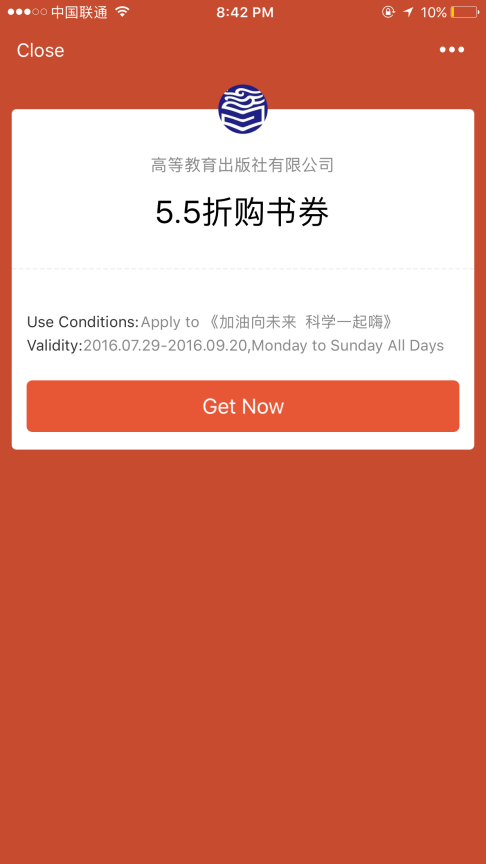 Winning WeChat coupon
